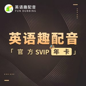 英语趣配音VIP