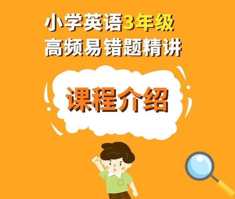 小学英语易错题解析