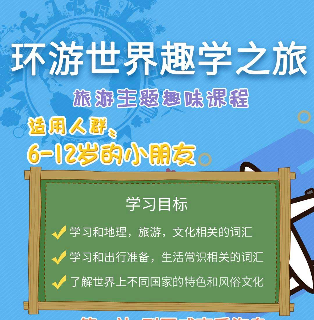 旅游英语课程