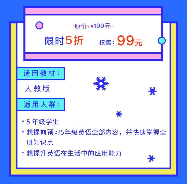 寒假英语提升课程