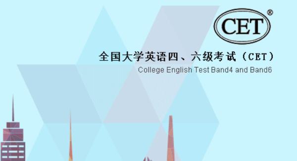 2021 年上半年全国大学英语四、六级考试(CET)考生须知